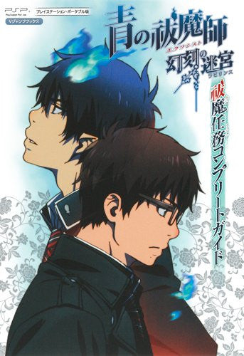 Image 1 for Blue Exorcist Genkoku No Labyrinth Complete Guide Book W/Extra / Psp