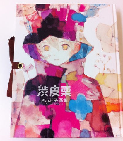 "Image for Wakako Katayama ""Shibukawakuri"" Illustration Art Book"