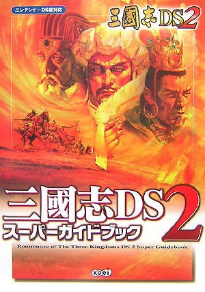 Image for Sangokushi Ds 2 Super Guide Book
