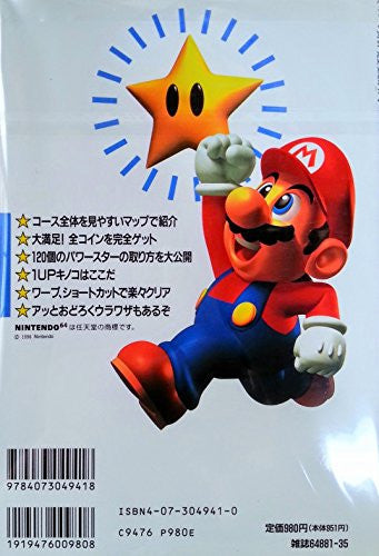 Image 2 for Super Mario 64 Complete Strategy Guide Book / N64