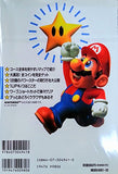 Super Mario 64 Complete Strategy Guide Book / N64 - 2