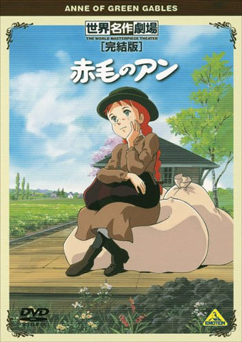 Image for World Masterpiece Theater Complete Edition Anne Of Green Gables