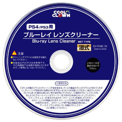 Image 2 for Blu-ray Lens Cleaner for Playstation 3 & 4 (Wet Type)