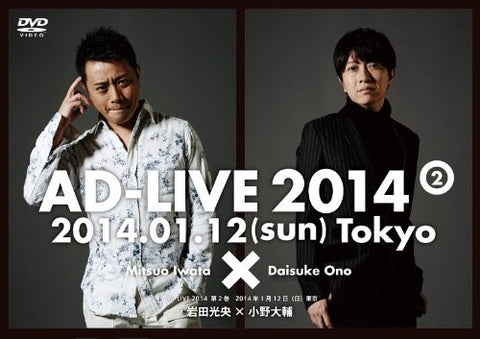 Image for Ad-live 2014 Vol.2
