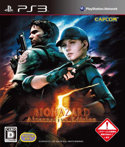 Image for Biohazard 5 Alternative Edition
