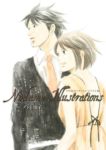 Image 1 for Nodame Cantabile   Nodame Illustrations