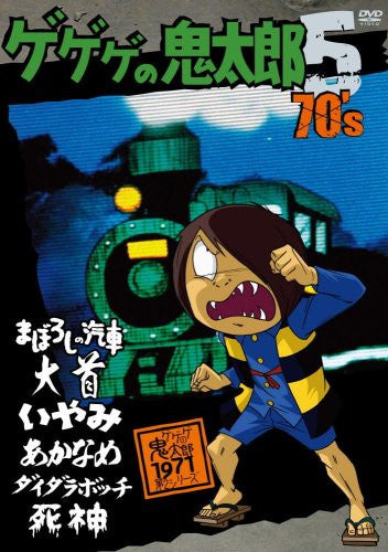 Image 1 for Gegege No Kitaro 70's 5 1971 Second Series