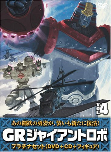 Image 1 for GR -Giant Robo- Platinum Set Vol.4 [DVD+CD]