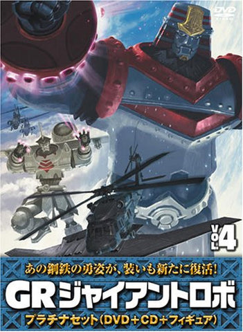 Image for GR -Giant Robo- Platinum Set Vol.4 [DVD+CD]