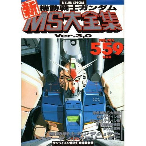 Image for Gundam Shin Ms Daizenshu Ver.3,0 Perfect Collection Book