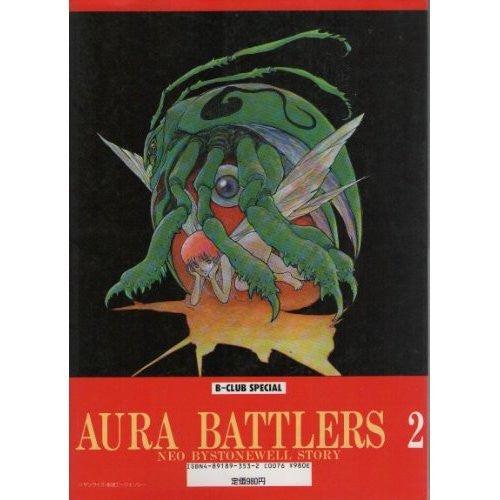 Image 1 for Aura Battler #2 Illustration Art Book