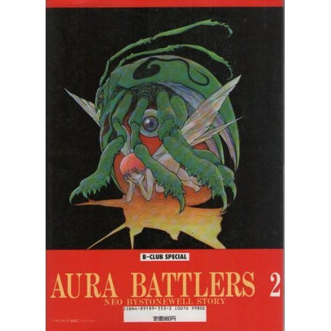 Image for Aura Battler #2 Illustration Art Book