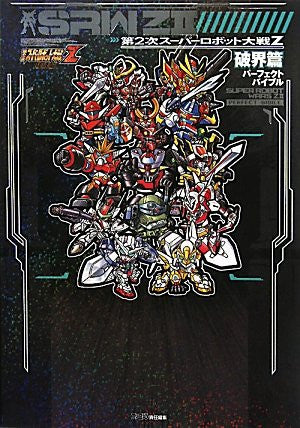 Image for Dai 2 Ji Super Robot Taisen Z Hakai Hen Perfect Bible