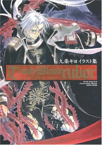 Image 1 for Trinity Blood   Illustration Book   Rubor