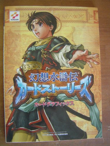 Image 2 for Suikoden Card Stories Card Graphics Art Book / Gba