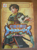 Thumbnail 2 for Suikoden Card Stories Card Graphics Art Book / Gba
