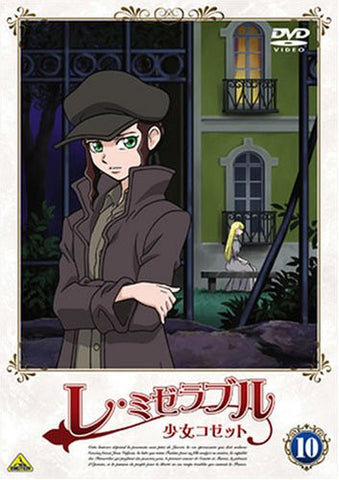 Image for Les Miserables Shojo Cossette 10