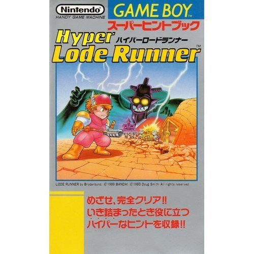 Image 1 for Hyper Lode Runner (Game Boy Super Hint Book) / Gb