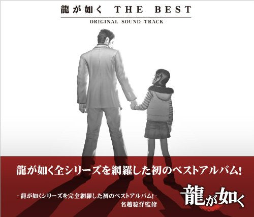 Image 1 for Ryu ga Gotoku The Best Original Sound Track