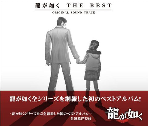 Image for Ryu ga Gotoku The Best Original Sound Track
