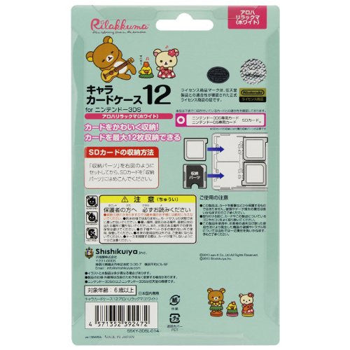 Image 4 for Character Card Case 12 for 3DS Rilakkuma Aloha (White)