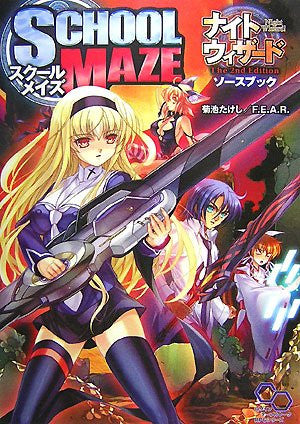 Image for Night Wizard The 2nd Edition Source Book School Maize Rpg Game Book