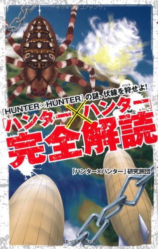 Image 1 for Hunter X Hunter Decipher Book