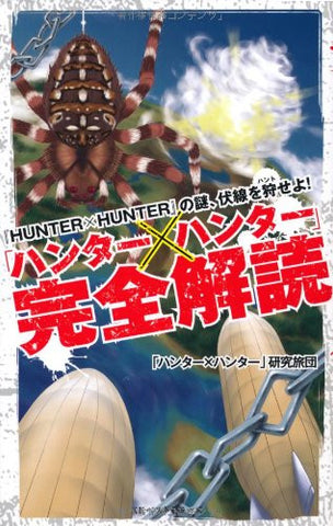 Image for Hunter X Hunter Decipher Book
