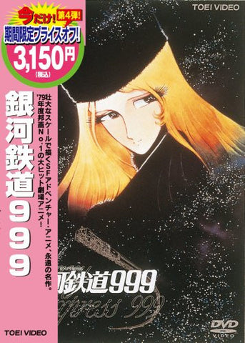 Image for Ginga Tetsudo 999 [Limited Pressing]