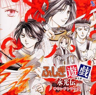 Image 1 for Fushigi Yuugi -Eikouden- Soundtrack