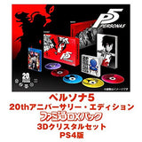 Thumbnail 1 for Persona 5 [20th Anniversary Edition] Famitsu DX Pack - 3D Crystal Set