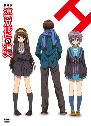 Image for The Disappearance Of Haruhi Suzumiya [Limited Edition]