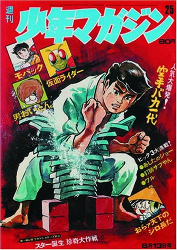 Image 4 for Weekly Shonen Magazine: '50 Year Cover Art Collection Book