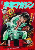 Thumbnail 4 for Weekly Shonen Magazine: '50 Year Cover Art Collection Book