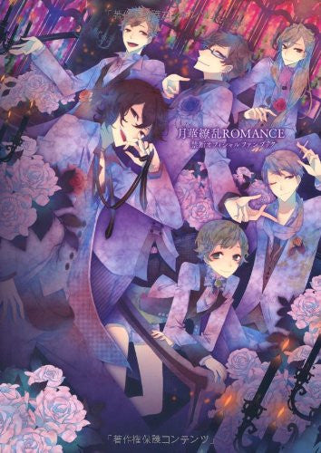Image 1 for Gekka Ryouran Romance   Official Fan Book