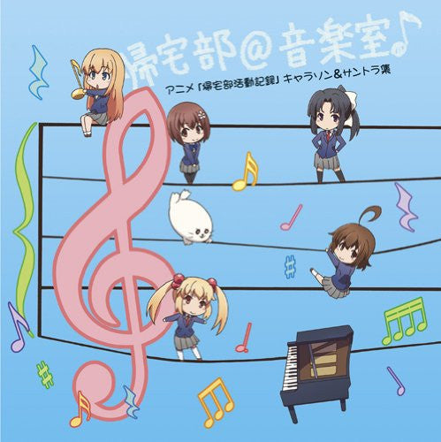 Image 1 for Kitakubu Katsudou Kiroku Character Song & Soundtrack Collection