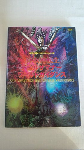 Image for Shin Megami Tensei Devil Summoner World Guidance Book / Ss