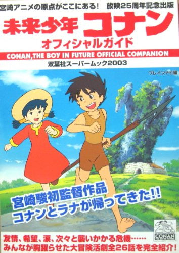 "Image 1 for Future Boy Conan ""Miyazaki Anime No Genten Ga Yomigaeru"" Official Guide Book"