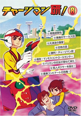 Image for Chargeman Ken! Vol.8