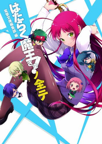 Image for Hataraku Maoh Sama No Subete (The Devil Is A Part Timer!) Art Book