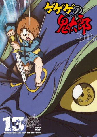 Gegege No Kitaro 90's 13 1996 Forth Series