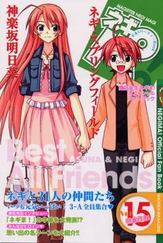 "Image for Negima! Party Book ""Negipa"" #15 Official Fan Book"