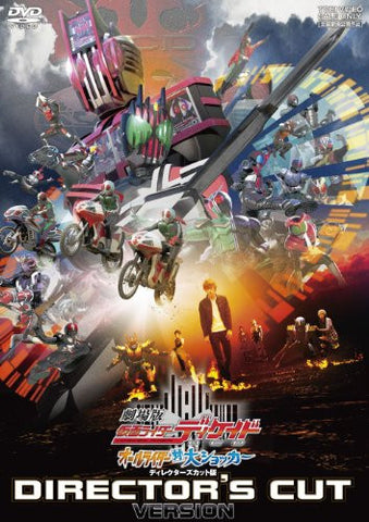 Image for Theatrical Feature Kamen Rider Decade / Masked Rider Decade: All Riders vs Dai-Shocker Director's Cut Edition