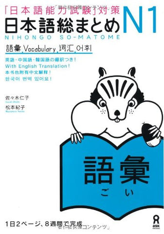 Nihongo So Matome (For Jlpt) N1 Vocabulary (With English, Chinese And Korean Translation)