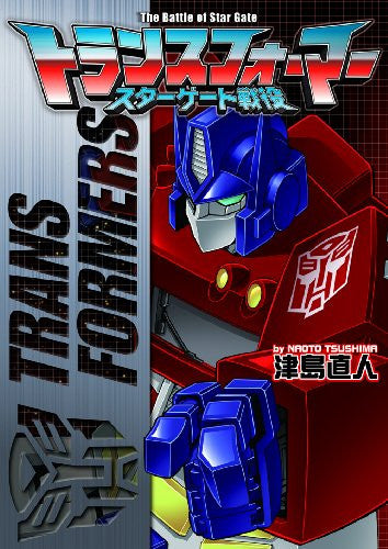 Image 1 for Transformers Star Gate Seneki Manga Japanese / Naoto Tsushima