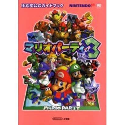 Image 1 for Mario Party 3 Strategy Guide Book / N64