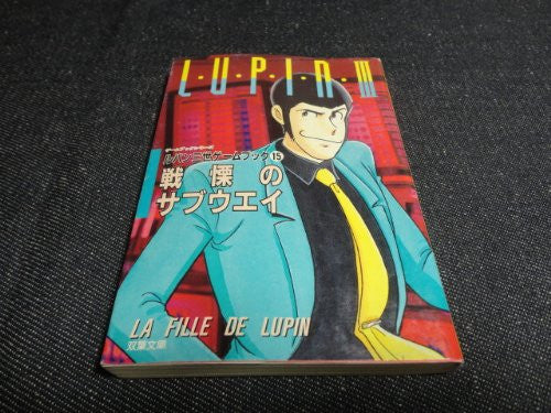 Image 1 for Lupin The 3rd Senritsu No Subway Game Book / Rpg