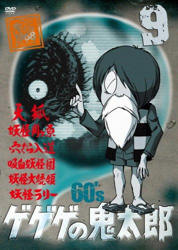 Image 1 for Gegege No Kitaro 60's 9 1968 First Series