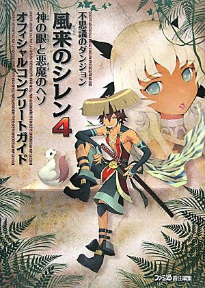 Image 1 for Mystery Dungeon Shiren The Wanderer 4 Official Complete Guide Book / Ds