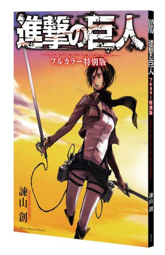 Image 3 for Shingeki no Kyojin 5 [DVD+Special Full Color Comic]